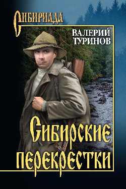 Сибирские перекрестки: Повести, рассказ