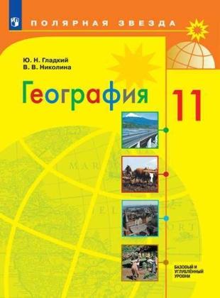 География. 11 класс: Учебник: Базовый и углубленный уровни ФП