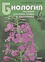 Биология. 6 кл.: Растения. Бактерии. Грибы и лишайники