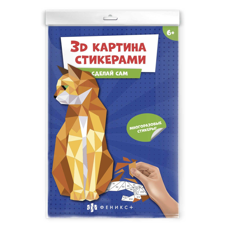 Кошка. Сделай сам: 3D картина стикерами