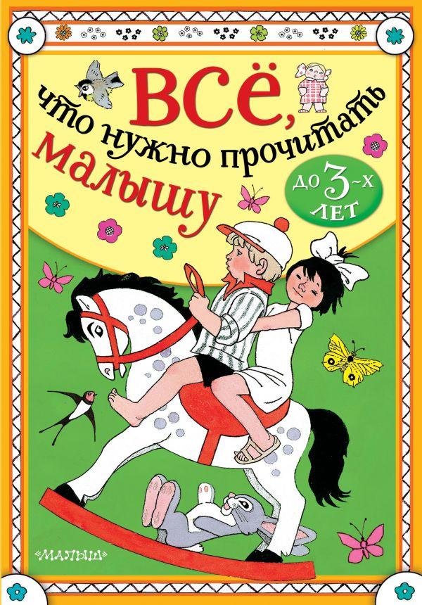 Все, что нужно прочитать малышу до 3 лет