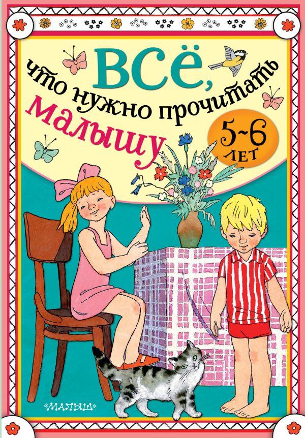 Все, что нужно прочитать малышу в 5-6 лет