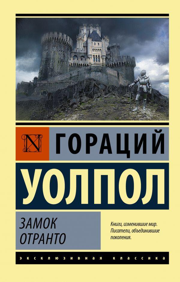 Замок Отранто: Роман