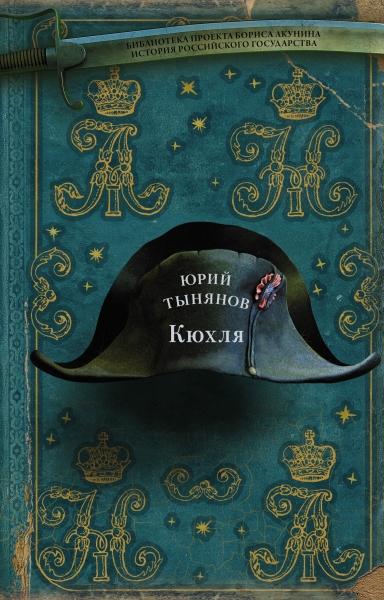 Кюхля: Роман