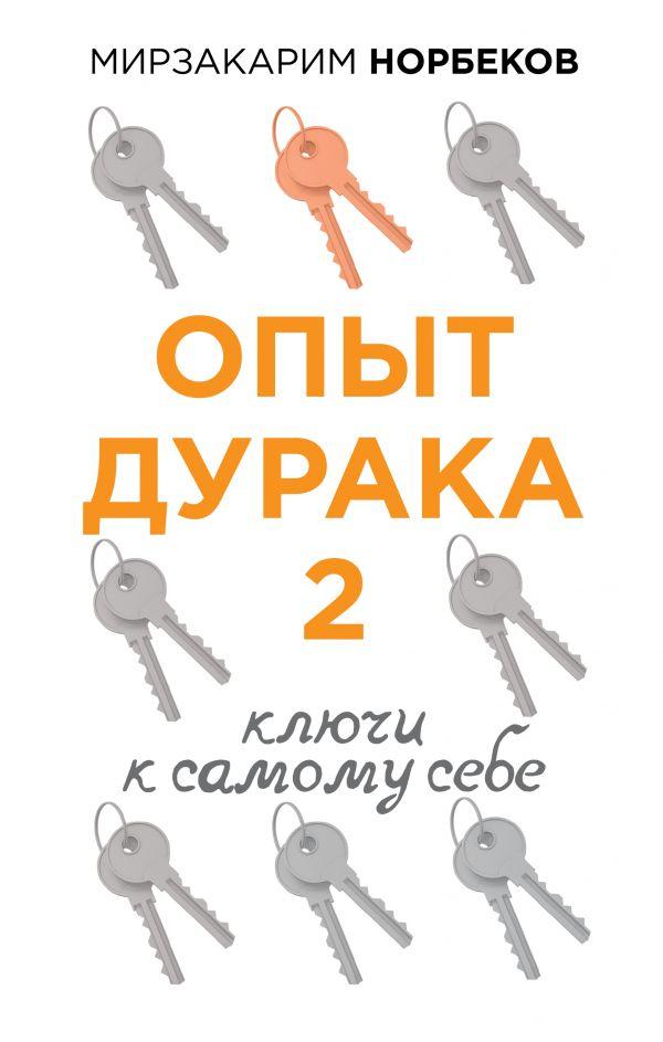 Опыт дурака 2. Ключи к самому себе