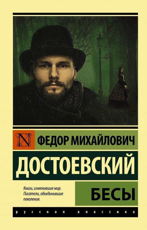 Бесы: Роман