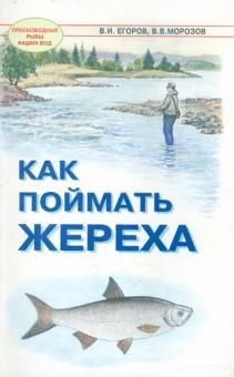 Как поймать жереха (Пресноводные рыбы наших вод)