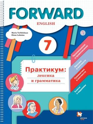 Английский язык. 7 класс: Практикум. Лексика и грамматика: Сборник упражнений