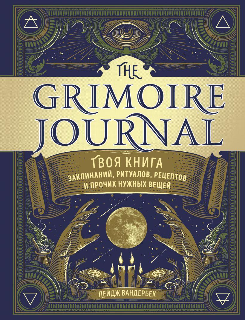 The Grimoire Journal. Твоя книга заклинаний, ритуалов, рецептов и прочих нужных вещей