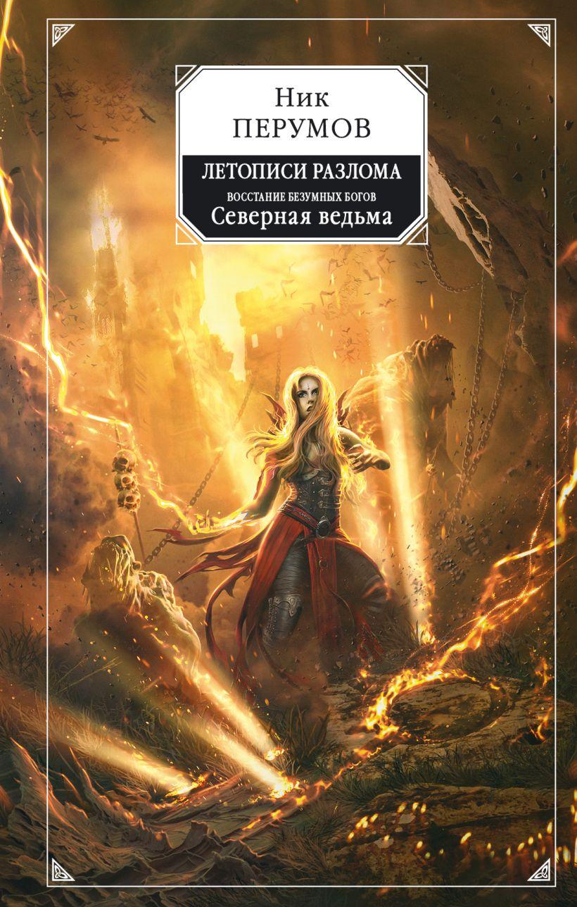Восстание безумных богов. Северная ведьма (Летописи Разлома #1)