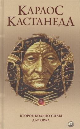 Второе кольцо силы. Дар Орла: Сочинение в 5-ти томах. Т. 3