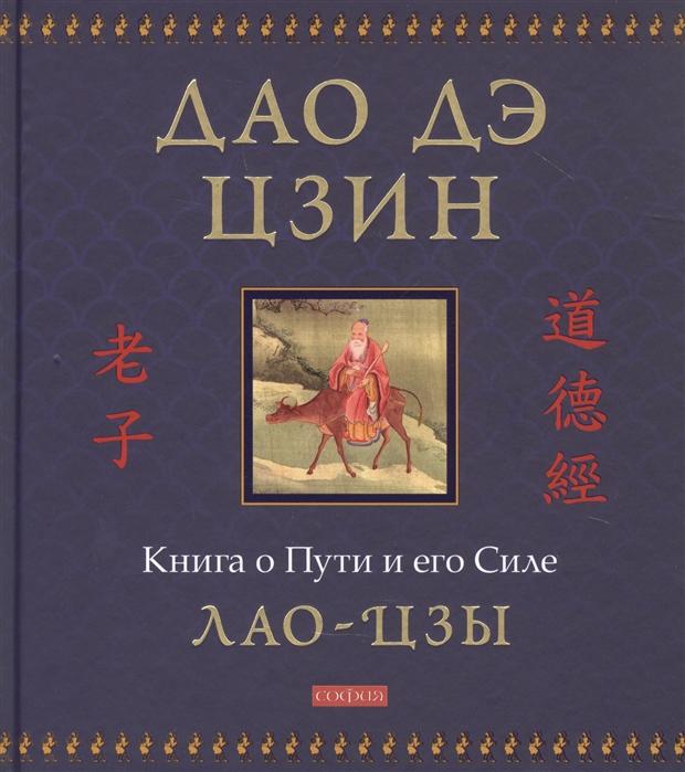 Дао дэ цзин: Книга о Пути и его Силе (подарочное иллюстрированное издание)