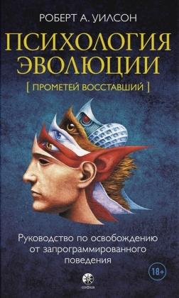 Психология эволюции: Руководство по освобождению от запрограммированного поведения тв.