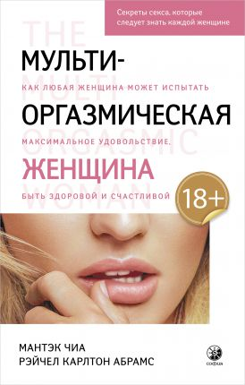 Мульти-оргазмическая женщина: Секреты секса, которые следует знать каждой женщине