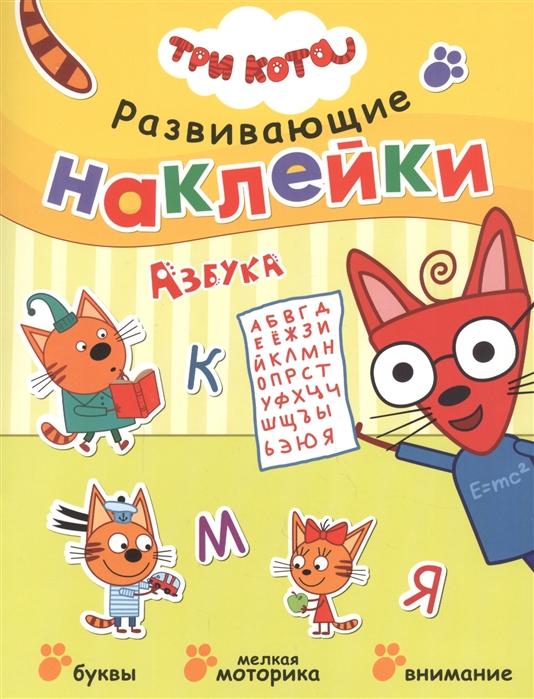 Три кота. Развивающие наклейки. Азбука
