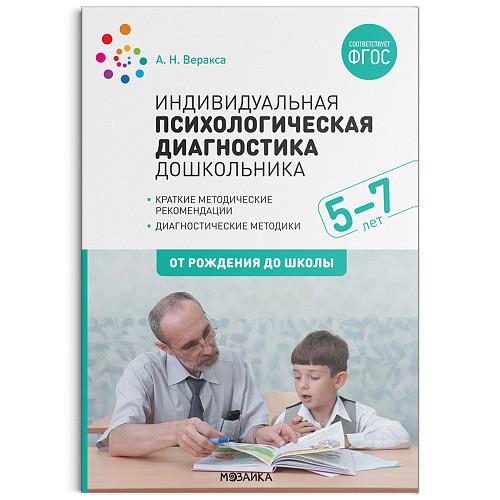 Индивидуальная психологическая диагностика дошкольника: 5-7 лет. ФГОС