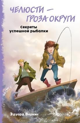 Челюсти - гроза округи. Секреты успешной рыбалки (выпуск 3)