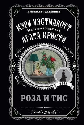 Роза и тис