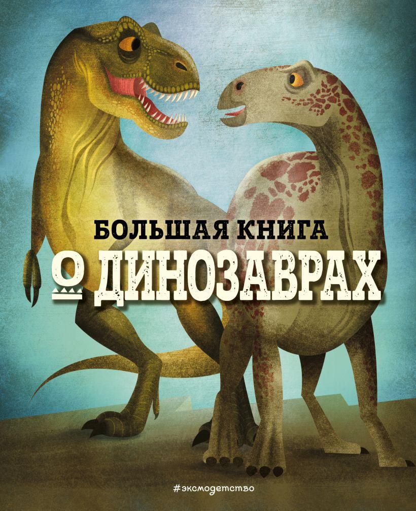 Большая книга о динозаврах