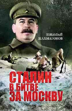 Сталин в битве за Москву: Роман