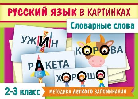 Словарные слова русского языка в картинках: 2-3 класс
