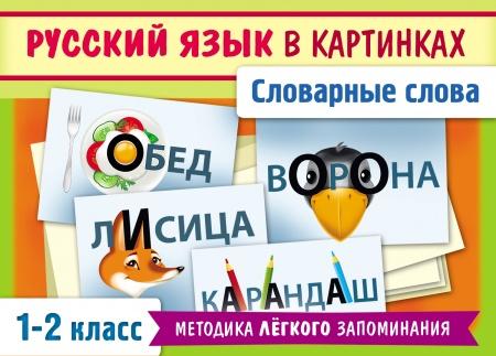 Словарные слова русского языка в картинках: 1-2 класс