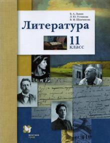 Литература. 11 класс: Учебник: Базовый и углубленный уровни ФГОС