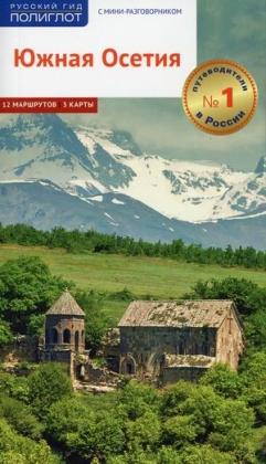 Южная Осетия. Путеводитель: 12 маршрутов, 3 карты, мини-разговорник