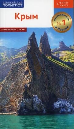 Крым: Путеводитель: 11 маршрутов, 13 карт