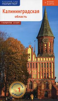 Калининградская область: Путеводитель: 7 маршрутов, 15 карт