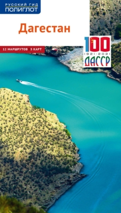 Дагестан. Путеводитель: 12 маршрутов, 5 карт