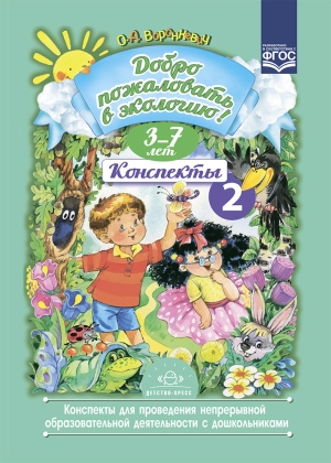 Добро пожаловать в экологию: Конспекты 2 для проведения непрерывной образовательной деятельности с дошкольниками. 3-7 лет