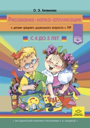Рисование, лепка, аппликация с детьми среднего дошкольного возраста с ТНР. 4-5 лет