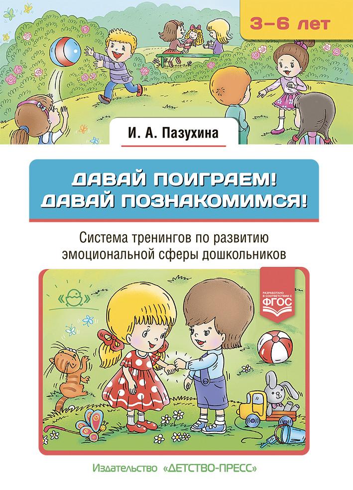 Давай поиграем! Давай познакомимся! Система тренингов по развитию эмоциональной сферы дошкольников. 3-6 лет.