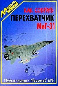 Как собрать перехватчик Миг-31 (Модель Хобби)