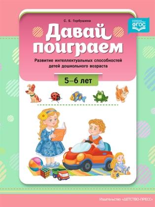 Давай поиграем. Развитие интеллектуальных способностей детей дошкольного возраста (5-6 лет). ФГОС