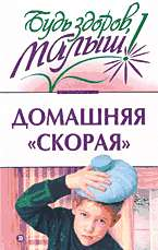 """Домашняя """"скорая"""" (Будь здоров, малыш!)"""