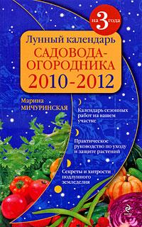 Лунный календарь садовода-огородника на 2010-2012 года