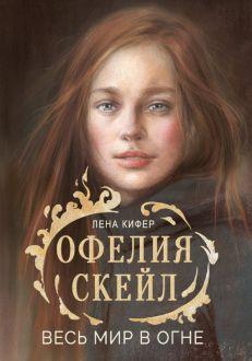 Офелия Скейл. Весь мир в огне