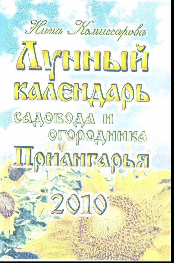 Лунный календарь садовода и огородника Приангарья на 2010 г