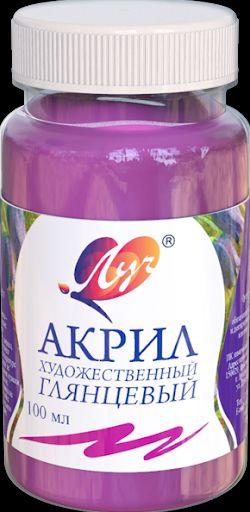 Акрил худ. Луч Розовая 100мл