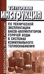 Типовая инструкция по технической эксплуат.баков-аккумулят.гор.воды в сис.к