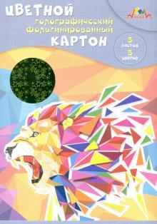 Картон цветной А4 5л 5цв фольгир гологр Лев в папке