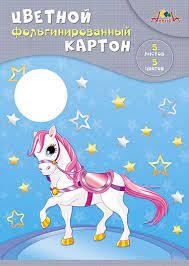 Картон цветной А4 5л 5цв фольгир Волшебная лошадка