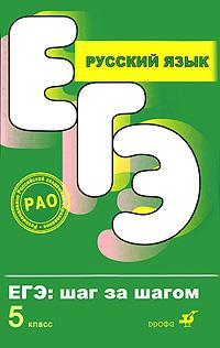 ЕГЭ 2011. Русский язык 5 класс