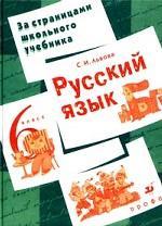 Русский язык. 6 кл.: Пособие (За страницами школьного учебника)