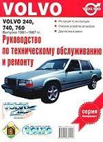 Руководство по эксплуатации, ТО и ремонту Volvo 240,720,760 вып.1981-1987гг