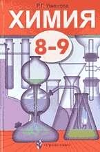 Химия. 8-9 кл.: Учебник
