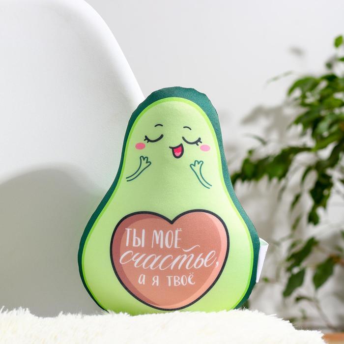 Мягконабивная Антистресс Ты мое счастье, а я твое авокадо