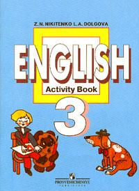 Английский язык. 3 кл.: Рабочая тетрадь